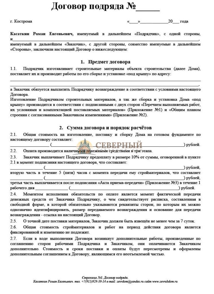 Dogovor_podryada_sevrubdom5-1