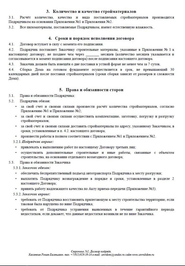 Dogovor_podryada_sevrubdom5-2