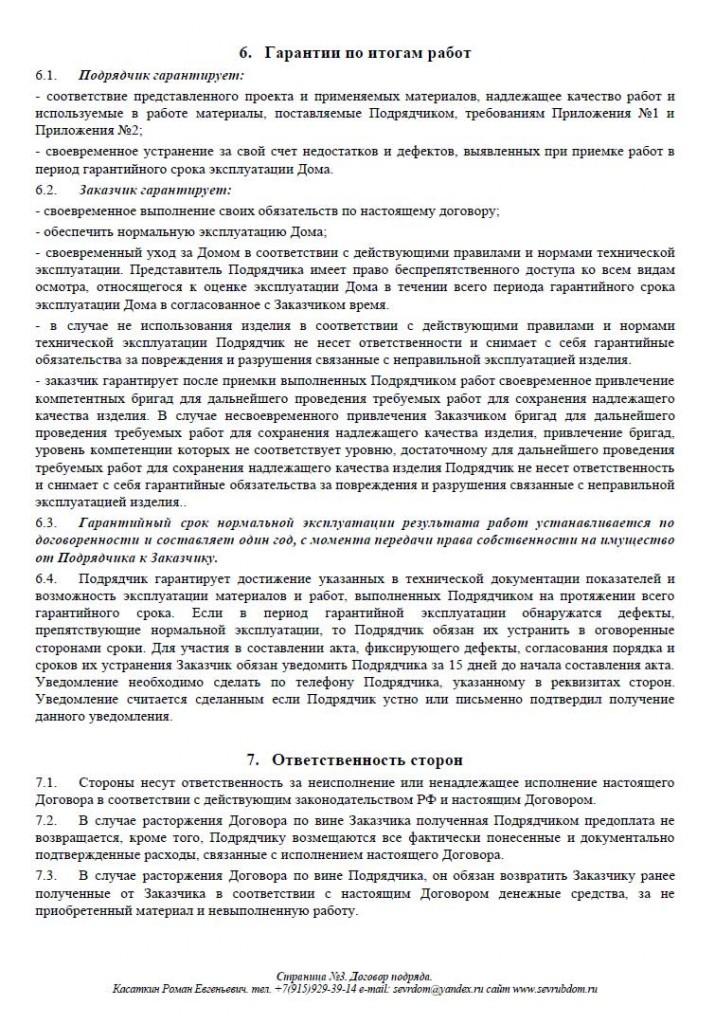 Dogovor_podryada_sevrubdom5-3