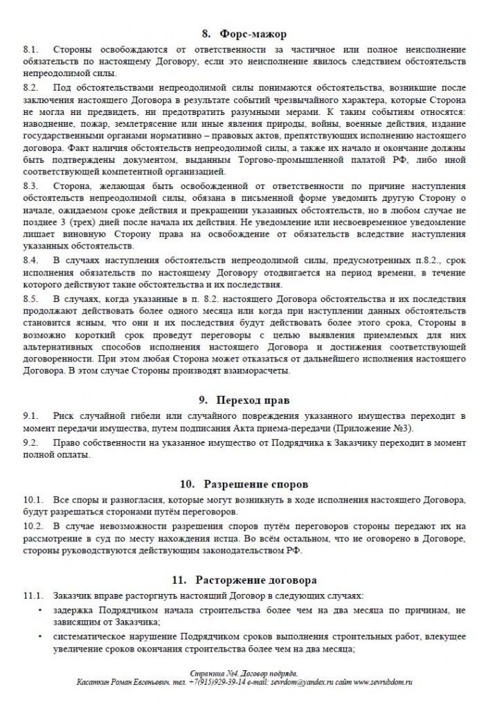 Dogovor_podryada_sevrubdom5-4